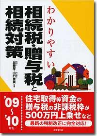 『わかりやすい相続税・贈与税と相続対策 '09~'10年版』