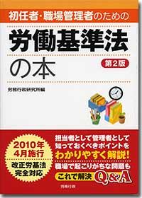 『初任者・職場管理者のための労働基準法の本 <第2版>』