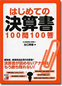 『はじめての決算書100問100答』