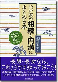 『わが家の相続を円満にまとめる本』