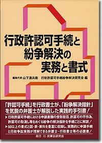 『行政許認可手続と紛争解決の実務と書式』