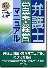 『弁護士営業・経営マニュアル』