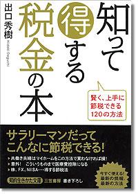 『知って得する税金の本』