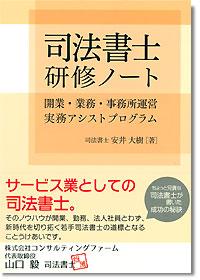 『司法書士研修ノート ~開業・業務・事務所運営実務アシストプログラム~』