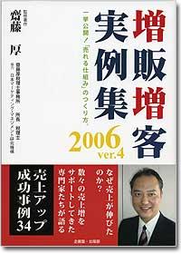 『増販増客実例集 2006年 ver.4』