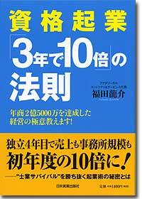 『資格起業「3年で10倍」の法則』